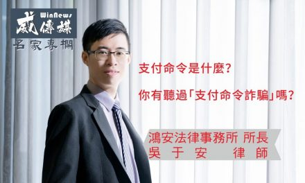 【吳于安律師專欄】支付命令是什麼?你有聽過「支付命令詐騙」嗎?