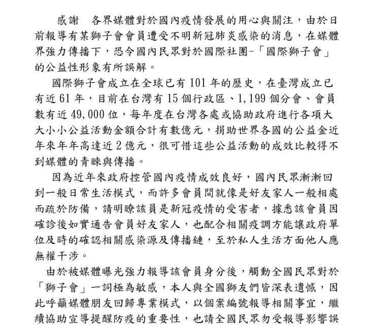 獅子會熱心公益形象不應誤解 台灣獅子總會發佈聲明
