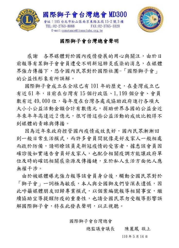 國際獅子會台灣總會聲明-獅子會台灣總會提供