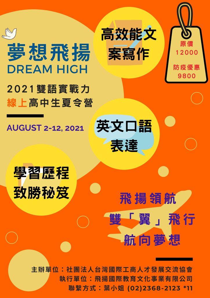 夢想飛揚Dream High 2021高中生中英文雙語實戰力線上夏令營
