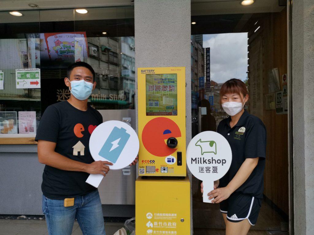 新竹市環保局無人智慧電池回收站啟動,新竹迷客夏民族店與北門店都是站點哦!
