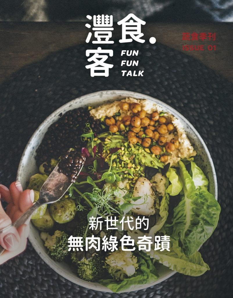 灃食最新一期《灃‧食客》季刊,以蔬食為主題,邀請民眾探索飲食新潮流。