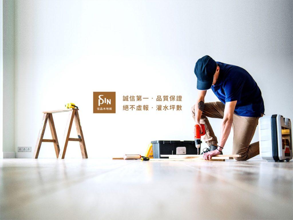 信品木地板王老闆認為施工方式需經專業人員評估(圖片提供:信品木地板)