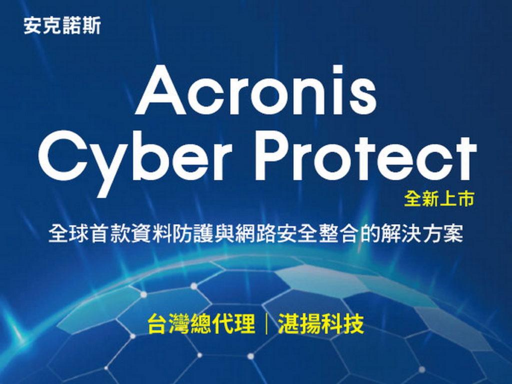 安克諾斯Cyber-Pretect企業版-全新上市-全球首款資料防護與網路安全整合的企業解決方案!