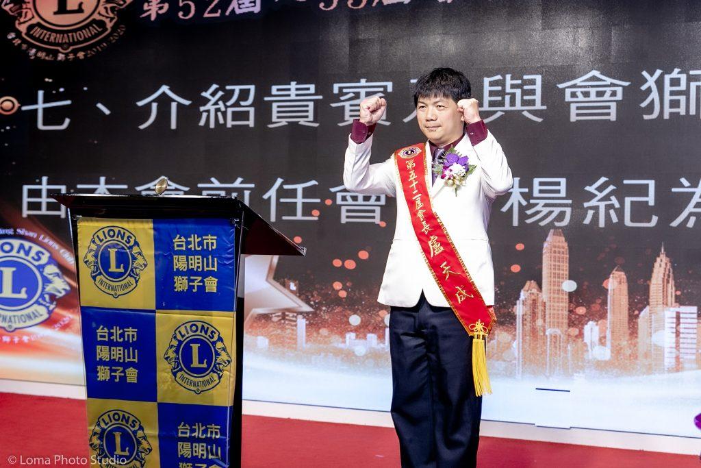 陽明山獅子會第52屆盧天成會長