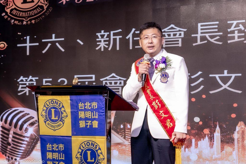 台北市陽明山獅子會第53屆新任會長彭文君,致詞時一再強調「 同胞需團結,團結真有力」