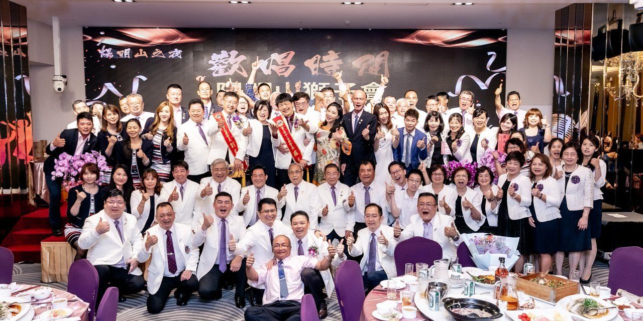 務實卓越!服務社會!台北市陽明山國際獅子會52年來推動社會服務不間斷,第52-53屆會長交接暨理監事就職