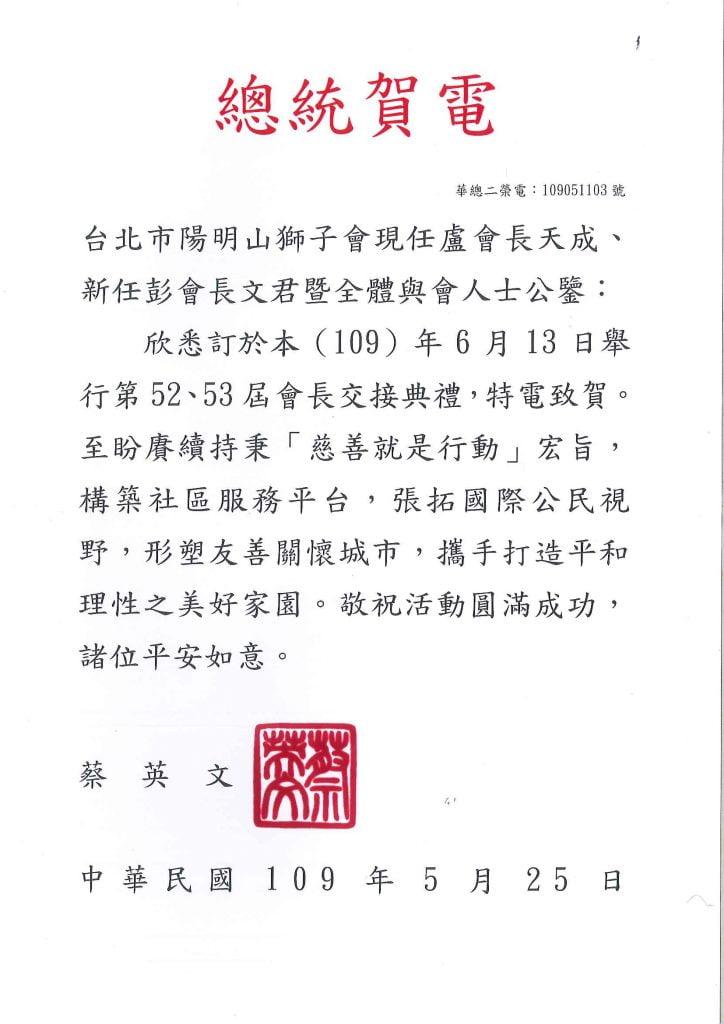 總統蔡英文賀電