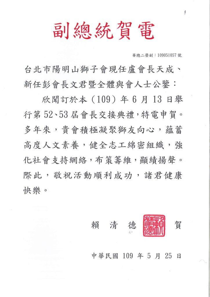 副總統賴清德賀電