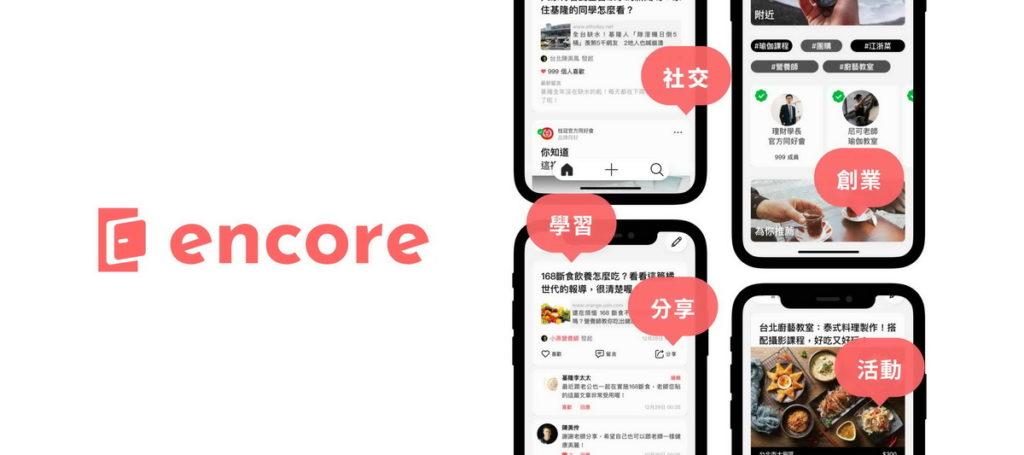 Encore App於今年八月初全新改版,不但在使用體驗上更加直覺,更新增了「同好」功能