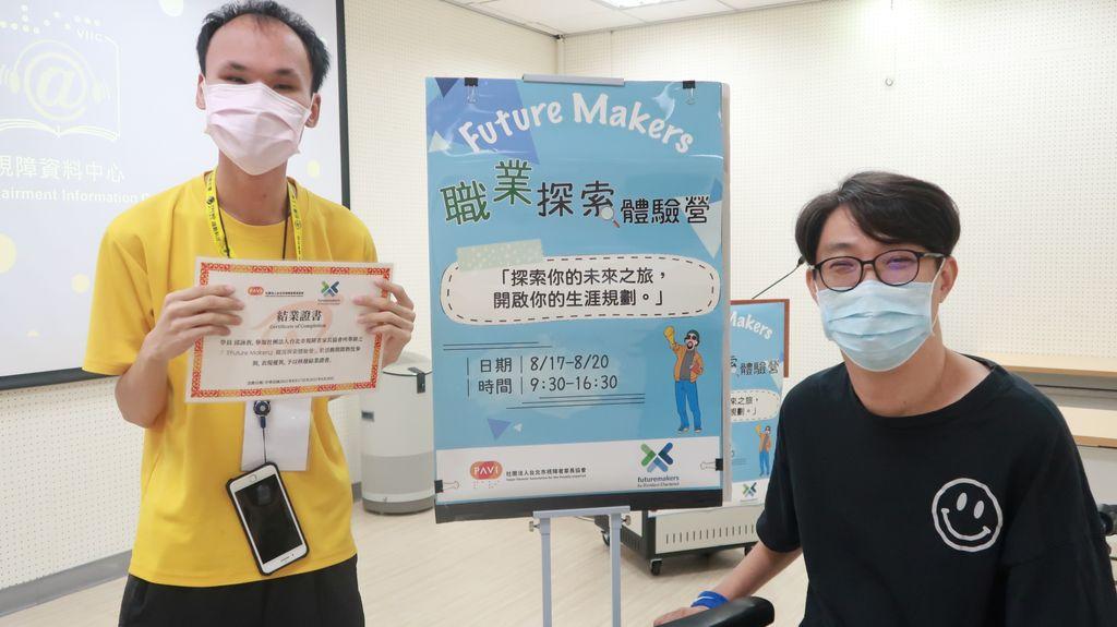 北視家協攜手【渣打銀行Futuremakers計劃】,讓視障青年們即早了解就業市場,提升自己能力,並在未來有更好的發展