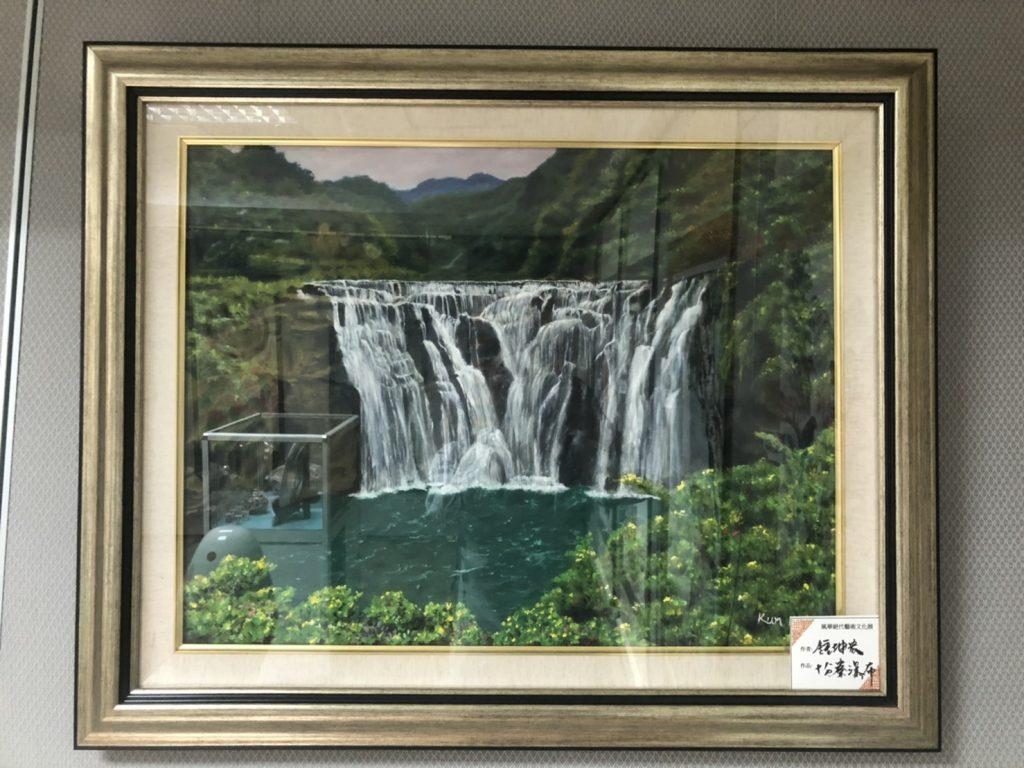 作品是「十分寮瀑布」,瀑布宣泄直流而下,如絹如布的飄動,落入水面濺起的水花後,融合入深潭的靜謐