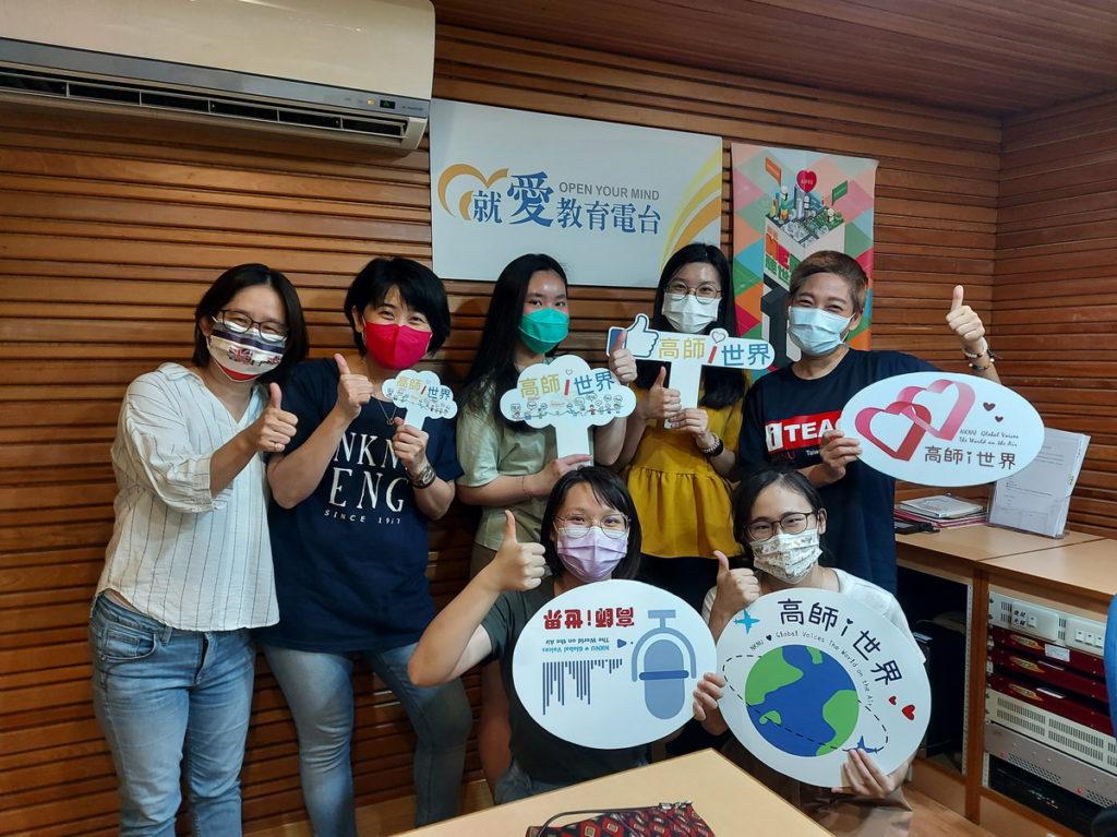 《高師i世界》雙語廣播節目集合多師生共同參與,熱鬧豐富,空中相會熱情奔放。