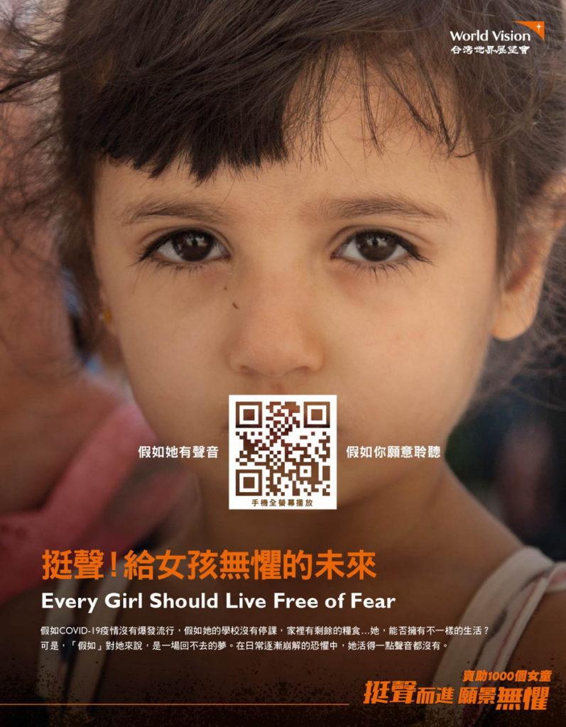 「資助1000個女童」的創意互動海報,歡迎您前往掃描QR code,聆聽女孩的真實心聲(台灣世界展望會提供)