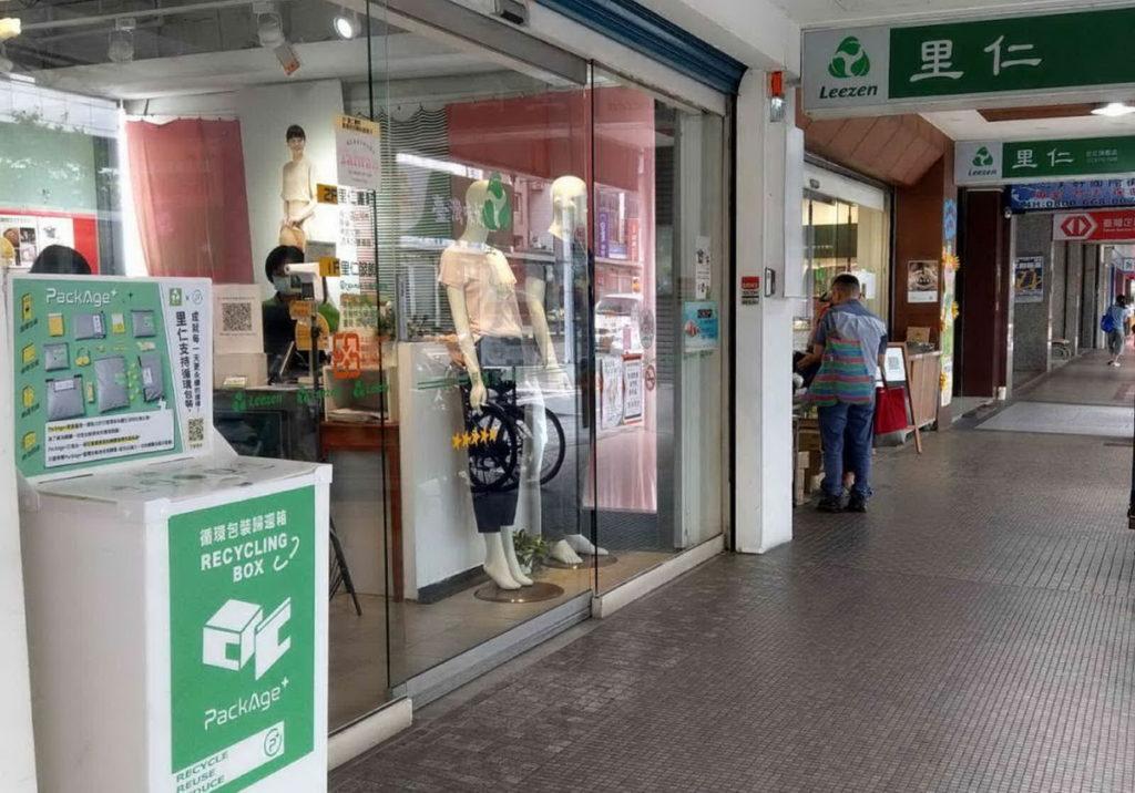 里仁在全台13家門市設置「配客嘉」循環包裝回收據點,鼓勵大眾購物選用循環包裝
