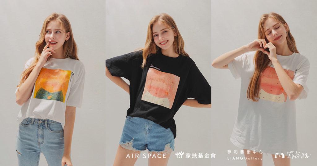 「無窮世代 衣起傳愛」採用男女通用的T恤版型,讓所有人都能「衣」起響應公益