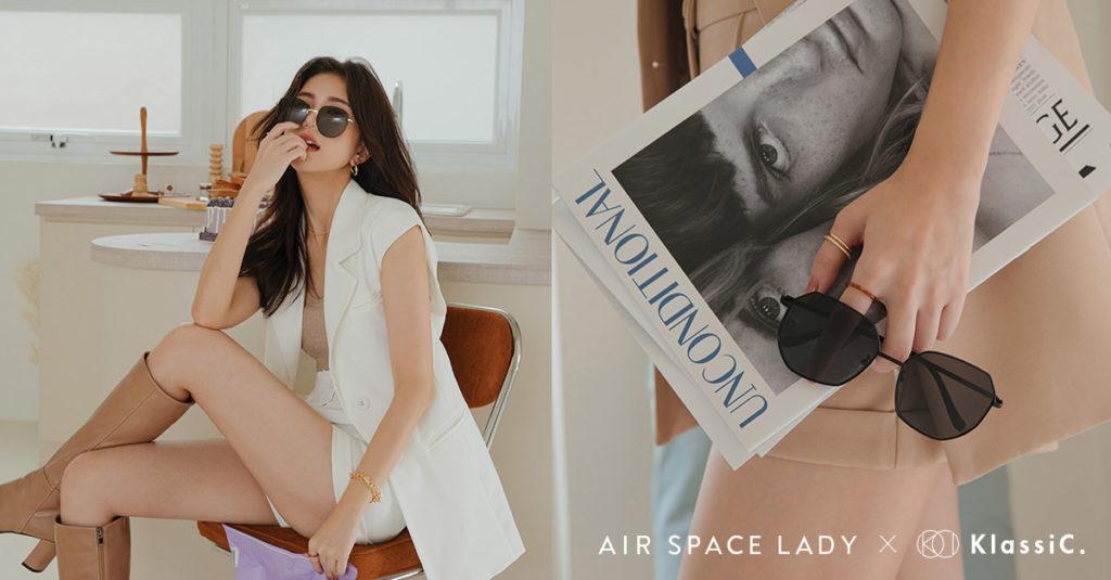 AIR SPACE LADY X KlassiC.以寬鬆服飾版型為設計重點,搭配極簡眼鏡輪廓,詮釋女性柔美