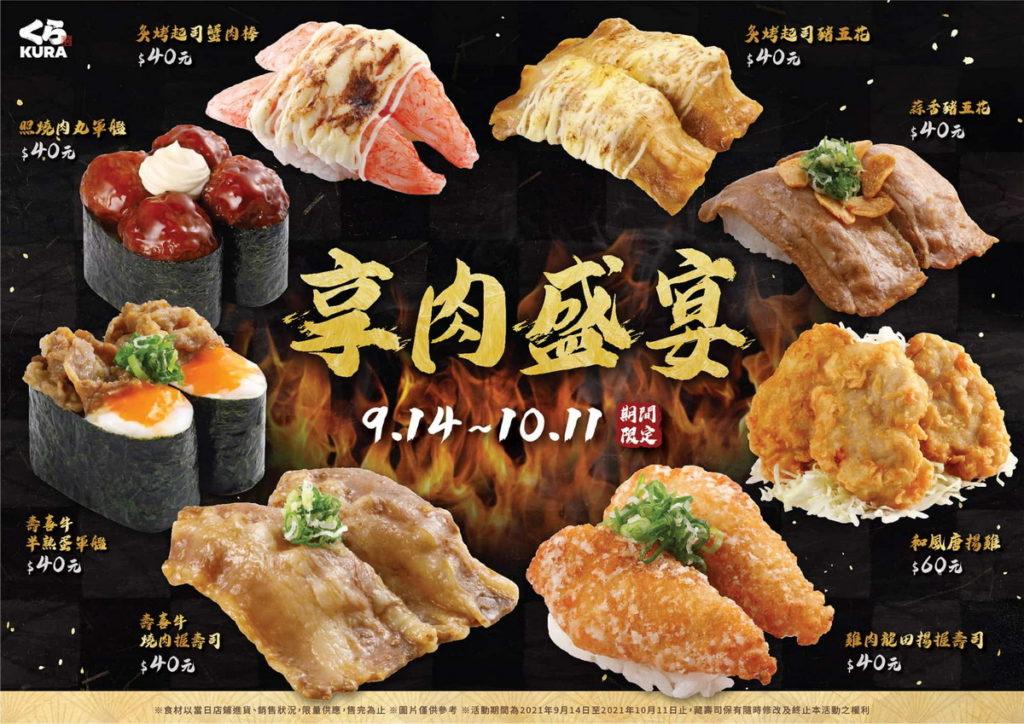 【藏壽司】藏壽司將從9月14日開始推出秋季限定的「享肉盛宴」,限時28天讓各位肉食控們享受不一樣的中秋饗宴!