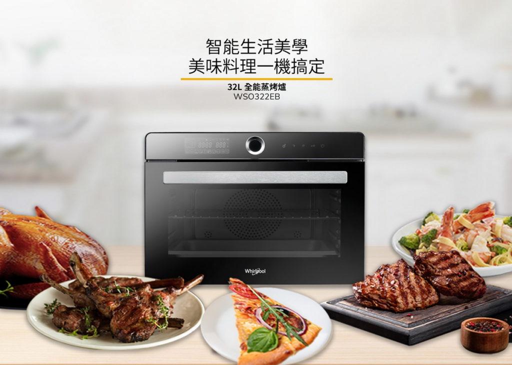中秋節B計畫!惠而浦全新32L全能蒸烤爐(WSO322EB),簡單步驟讓你為中秋聚餐端出健康好料理!