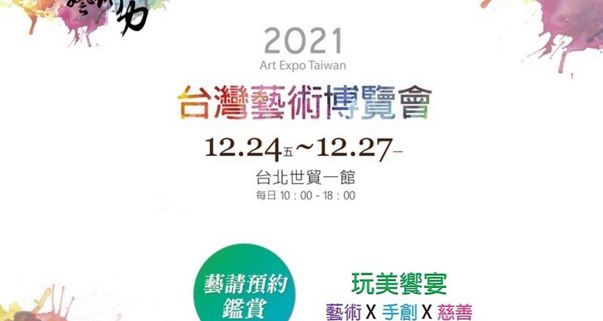 2021臺灣藝術博覽會 12 / 24 ~ 27世貿一館 登場  百位藝術家大放藝彩 萬件原創匠心獨具