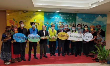 健康X優質「綠色豐物生活展-宜花東豐物」於遠東SOGO百貨忠孝館12樓盛大舉辦
