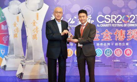 中美兄弟製藥投入公益八十餘年不間斷 今獲金傳獎、華人公益大使雙殊榮