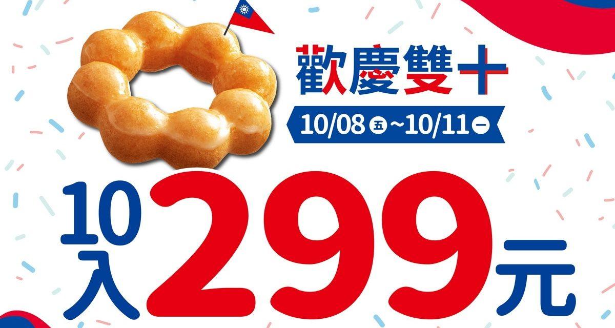 Mister Donut 歡慶雙10,甜甜圈10入299元 加碼振興五倍券優惠,還有皮卡丘陪您出遊去
