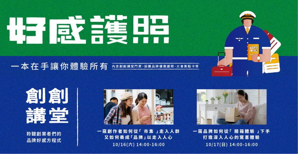 好感市集限量推出「好感護照」內含市集優惠特搜、市集集點卡,以及兩場「創創