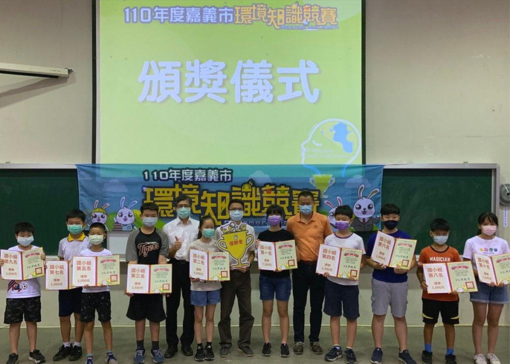 嘉義市環境知識初賽國小組頒獎儀式