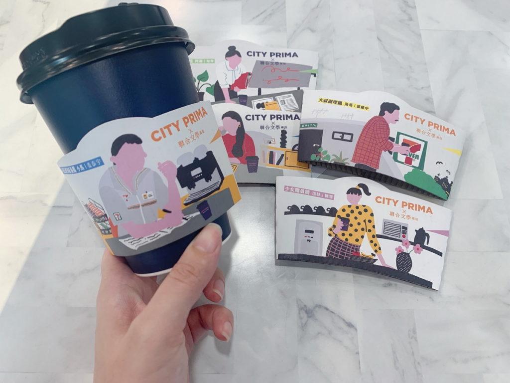 10月6日起CITY PRIMA精品咖啡更與聯合文學雜誌合作,將精品咖啡與文學結合【喝精品▪品文學】