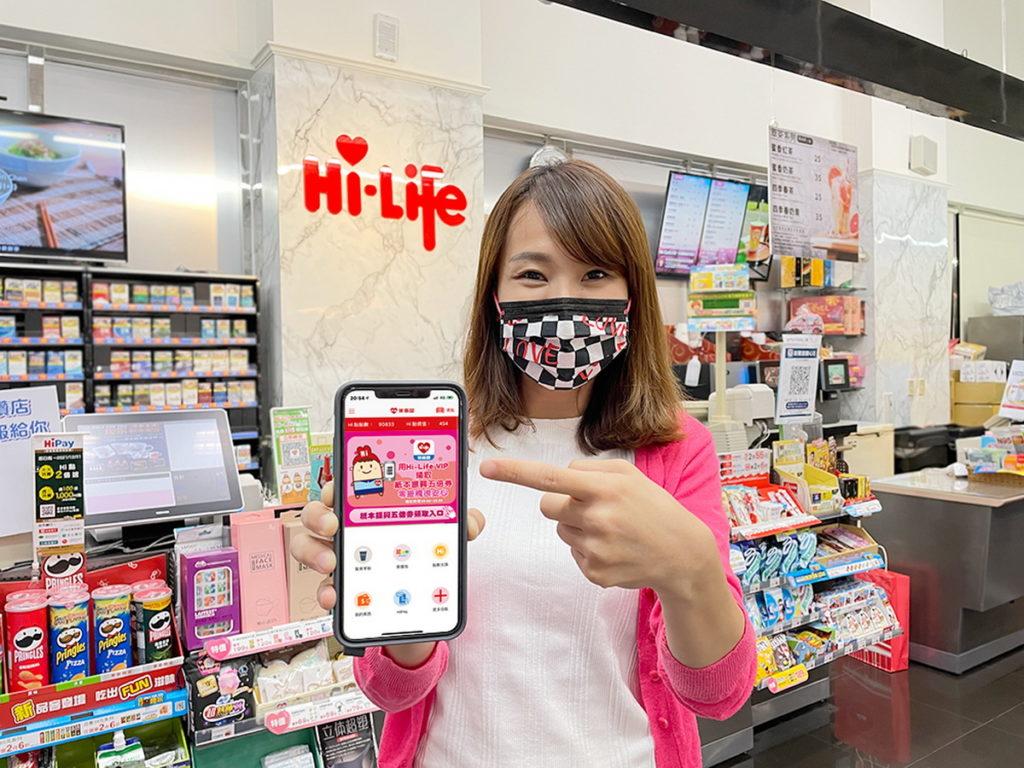 「紙本五倍券」10月8日9時起開放到原預訂超商門市領券,萊爾富推出零接觸Hi-Life VIP APP快速領服務