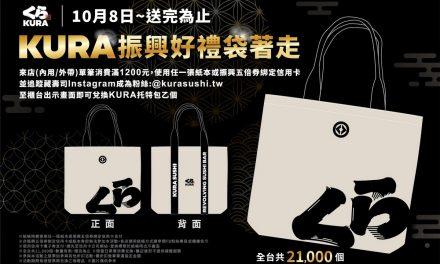五倍劵福利再+1!憑五倍券至藏壽司消費滿額拿「KURA托特包」