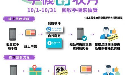 嘉義市政府環境保護局今(10/1)推出 回收手機拿好康 環保專嘉就是你