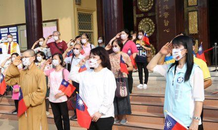 佛光山圓福寺慶祝國慶暨重陽敬老活動 嘉義市長黃敏惠與線上百人齊唱國歌