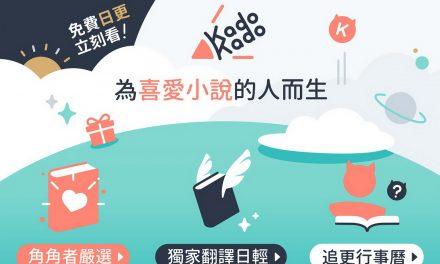 獨家正版授權!台灣角川推出全新小說連載平台「KadoKado 角角者」