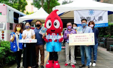 宏泰人壽「一起來捐血,捐血益起來!」活動展開 號召北中南員工與保戶共同響應、熱「血」參與