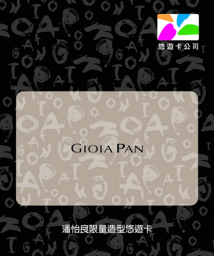 與悠遊卡聯名發表限量「織竹」系列悠遊卡,有兩種顏色可以選擇,時尚雅緻深受大家喜愛-
