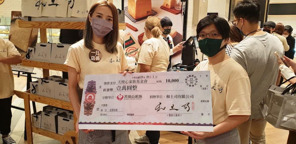 捐贈單位和土司邀請慈善大使五熊擔任一日店長,和土司捐贈愛心基金新台幣一萬元整。
