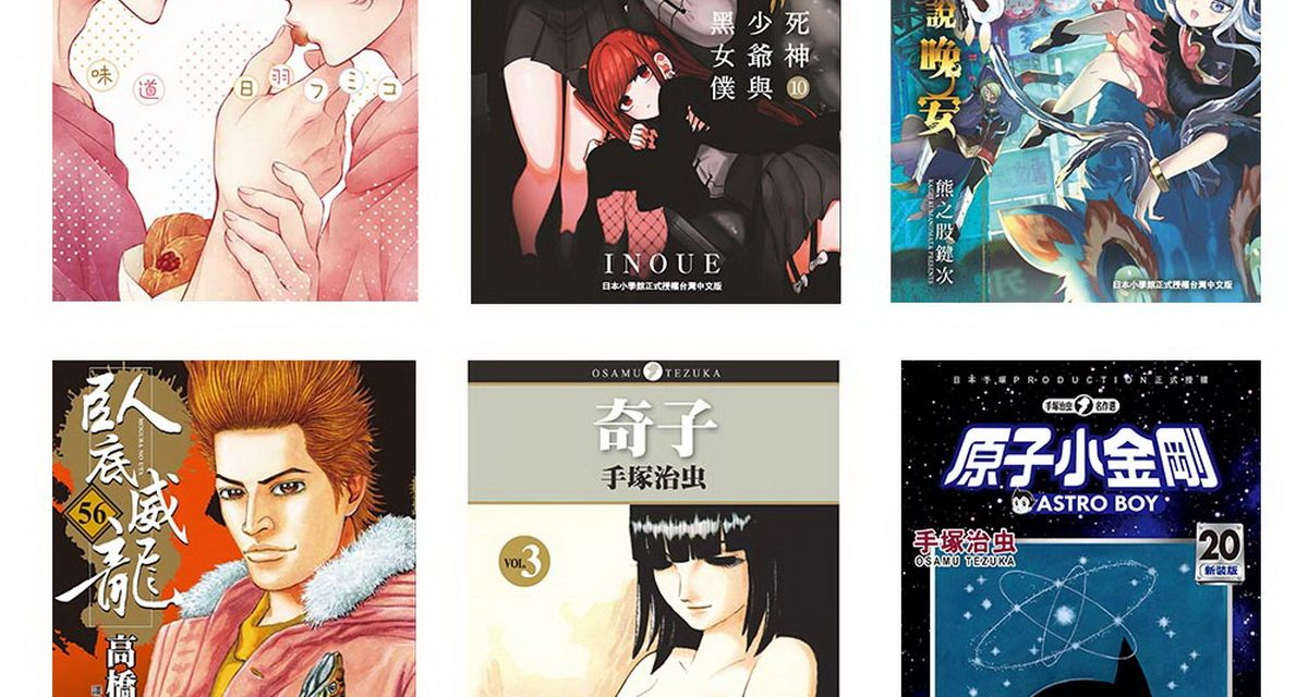 【台灣東販】2021年10月漫畫新書書訊