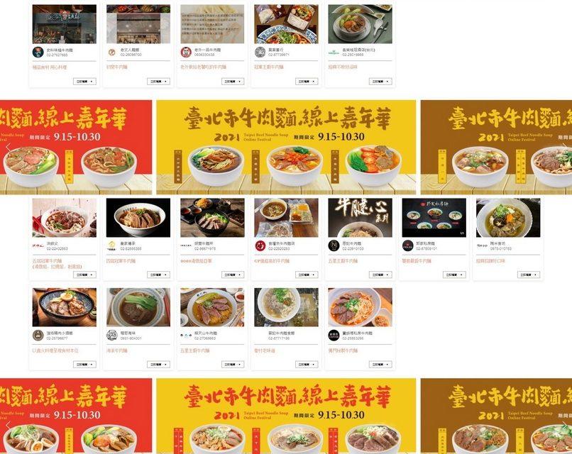 2021臺北市牛肉麵線上嘉年華  即日起 邀請您一起開啟美食饗宴