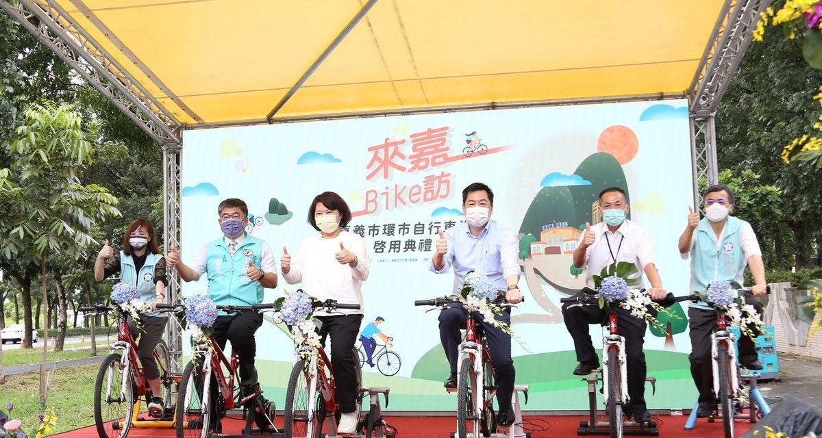 嘉義市環市自行車道再升級!黃敏惠市長:不僅媲美韓劇場景、還能超越