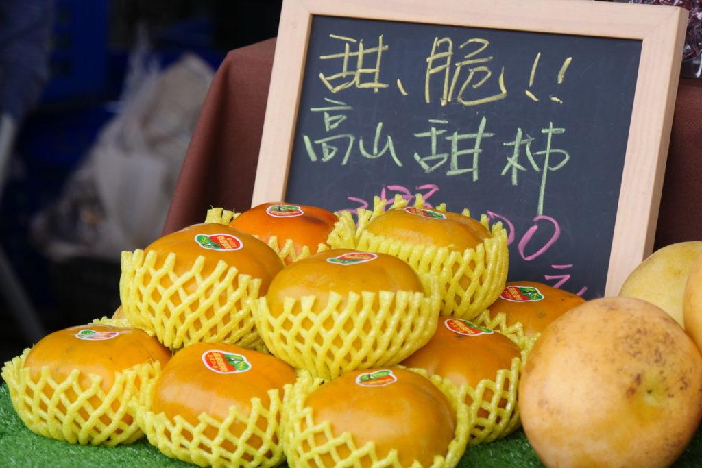 0.桃園甜柿週,有新鮮甜柿、綿密柿餅。