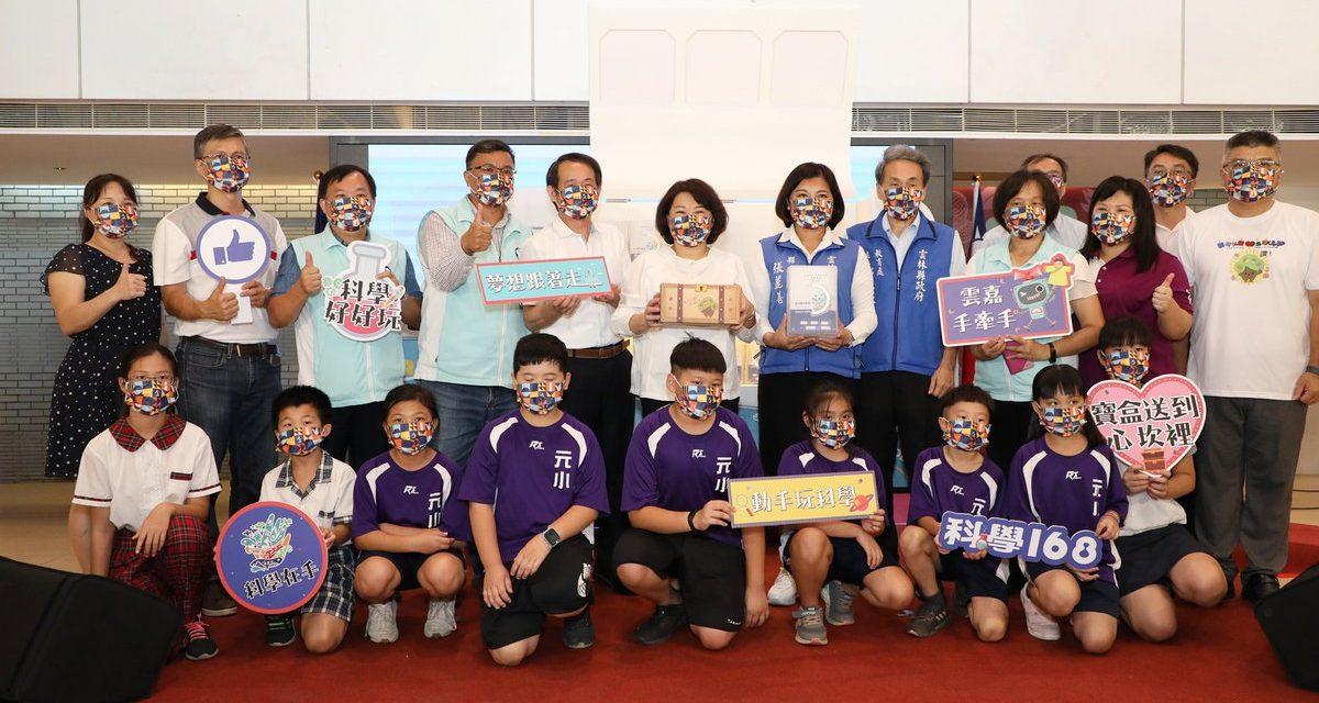 以科學會友!嘉義市長黃敏惠致贈雲林縣科學寶盒 強調區域合作重要性