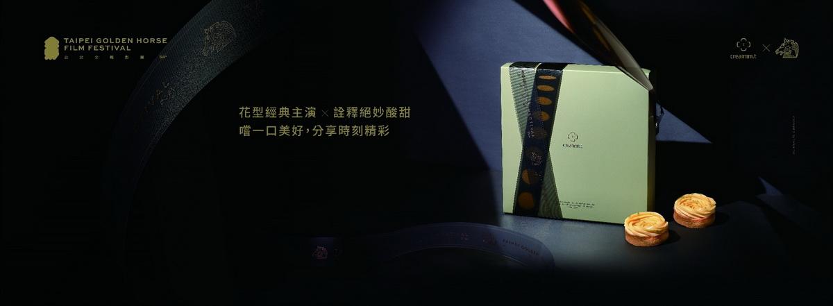 金馬58 x creammm.t 限量聯名禮盒,與影帝影后同享的藝術甜點