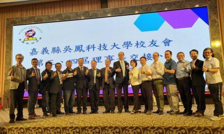 吳鳳科技大學第三、四屆校友會理事長交接典禮 圓滿成功