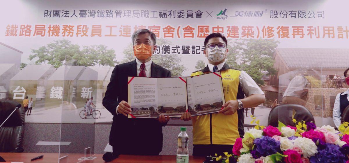 昭和鐵路宿舍將變身新商圈,美德耐集團與台鐵職福會簽ROT案