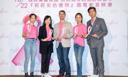 雅詩蘭黛X TVBS 粉紅絲帶乳癌防治宣傳微電影 《莉莉安的禮物》暖心獻映