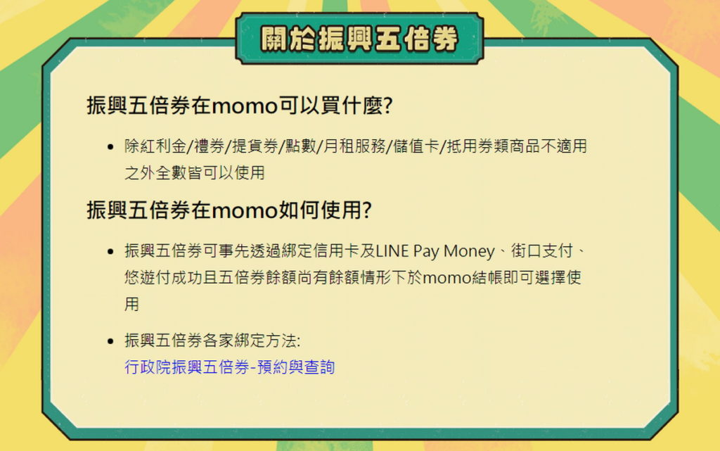 momo五倍券使用細則。