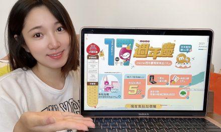 momo富邦媒17週年慶10/1起盛大登場 下單抽SAMSUNG摺疊機、首三日加碼5%momo幣回饋