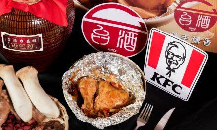 肯德基x甕藏花雕第一品牌台酒 攜手打造秋冬新暖流的限定新品「肯德基台酒花雕紙包雞」
